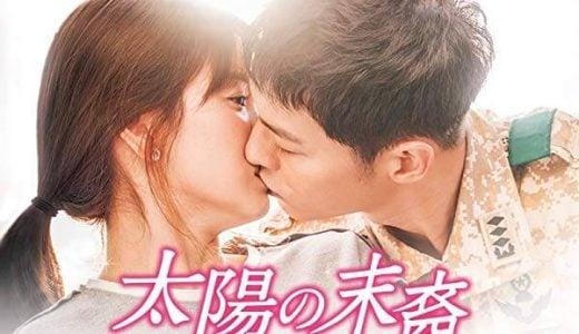【最高視聴率41.6%】2016年大ヒット韓国ドラマ『太陽の末裔』がU-NEXTで見放題!
