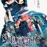 公開間近!映画【東京喰種-トーキョーグール-】が観られるサービス、映画の見どころは?