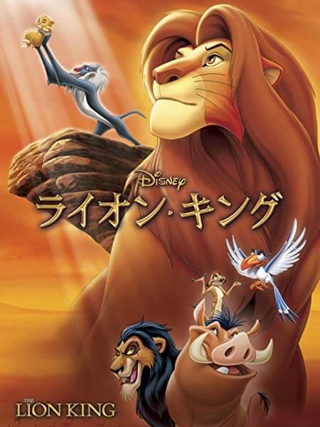 ライオンキングの画像