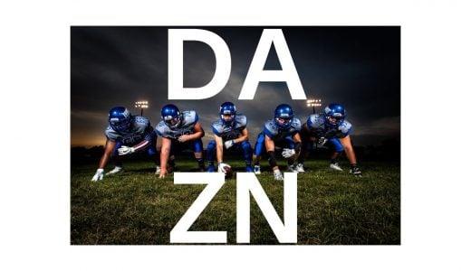 スポーツ配信、録画を観るなら【DAZN】で決まり!料金やポイントを解説!