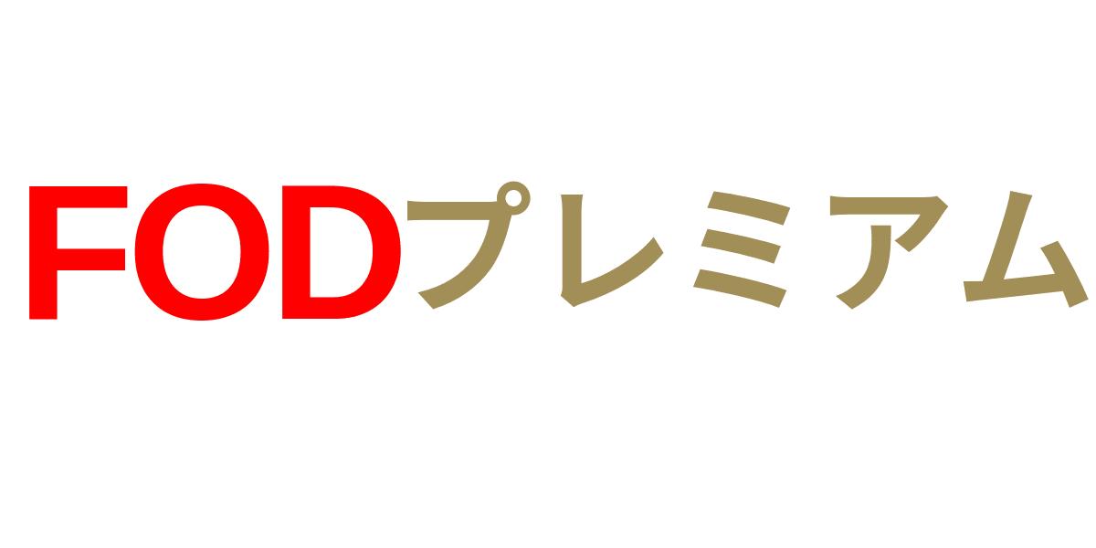 FODプレミアム popcorna.jp