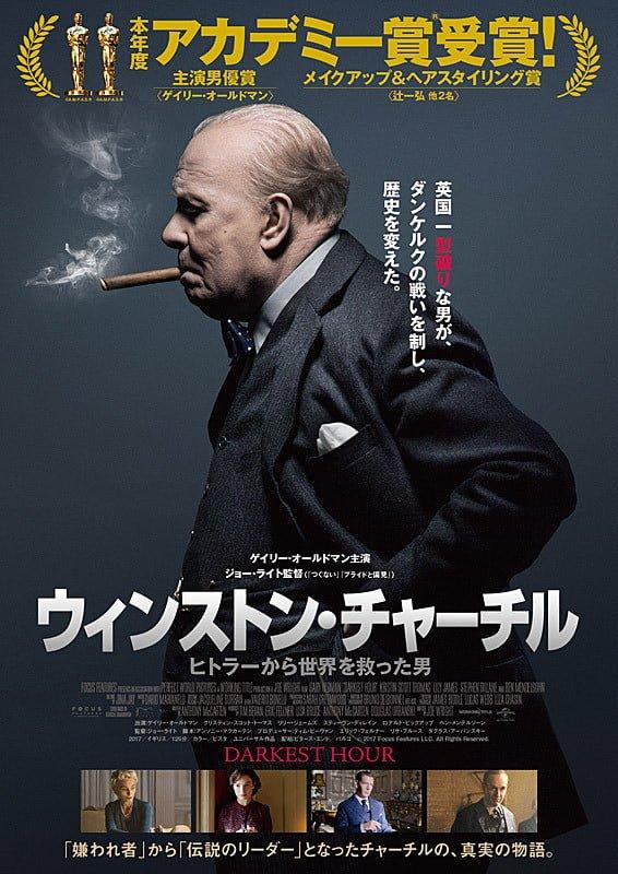 ウィンストン・チャーチル/ヒトラーから世界を救った男 映画