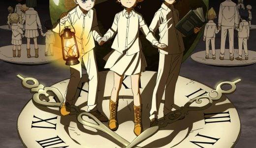 【Amazonプライム】アニメ「約束のネバーランド」から滲み出る他人事ではない恐怖!