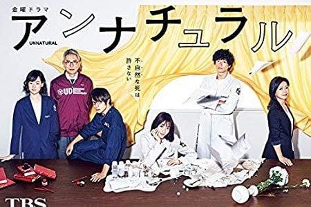 【連作コラム第3回】~野木亜紀子論「アンナチュラル」編~