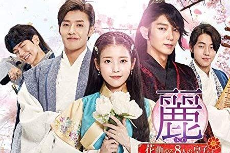 若者にも人気の時代劇!日本の時代劇とは違う韓国のおススメ18作品!