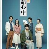 ドラマ版「昭和元禄落語心中」原作と異なる魅力を徹底解説!