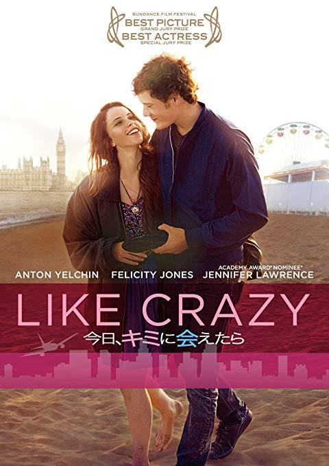 『Like Crazy 今日、キミに会えたら』