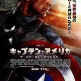 「キャプテン・アメリカ/ザ・ファースト・アベンジャー」クリス・エヴァンスは出演を断っていた?のウラ話!