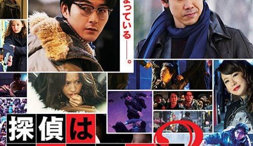 大泉洋、○○○が共演している?!映画探偵はBARにいる3あらすじ