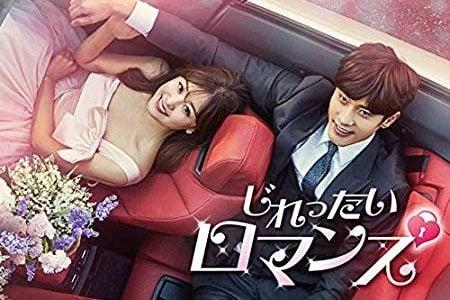 ソンフン主演韓国ラブコメディ「じれったいロマンス」あらすじとみどころ紹介!