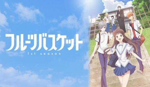 2001年ぶりの二度目のアニメ化『フルーツバスケット』 がHulu・アマプラ観られる!