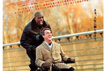 大ヒットフランス映画「最強のふたり」のあらすじと魅力。モデルとなったコンビは?