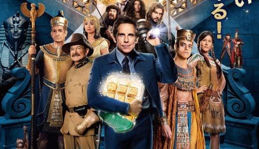 「ナイトミュージアム エジプト王の秘密」大人も子供も楽しめる映画!