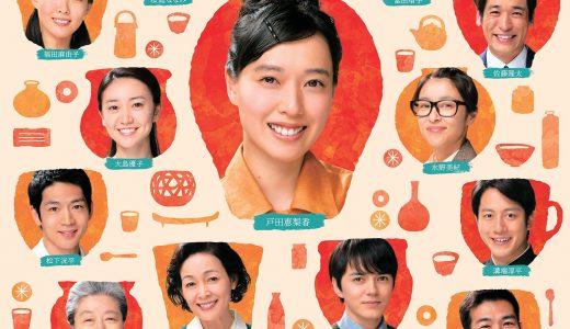 連続テレビ小説『スカーレット』 2019年後期放送直前!情報まとめ!