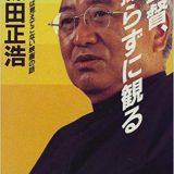 第2回目「日本が誇る監督名作特集」