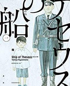 竹内涼真主演の『テセウスの船』鈴木亮平&榮倉奈々に上野樹里 追加キャストの発表!