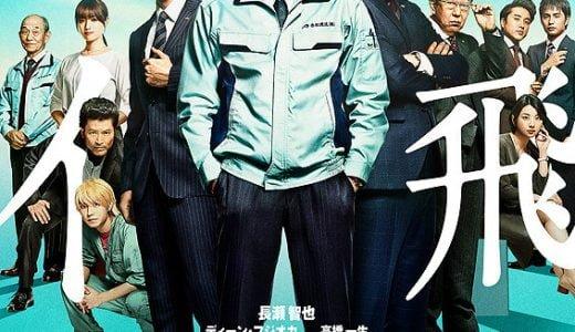 池井戸潤の人気小説を長瀬智也主演で映画化した「空飛ぶタイヤ」のあらすじとみどころを紹介!