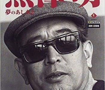 第1回目「日本が誇る監督名作特集」
