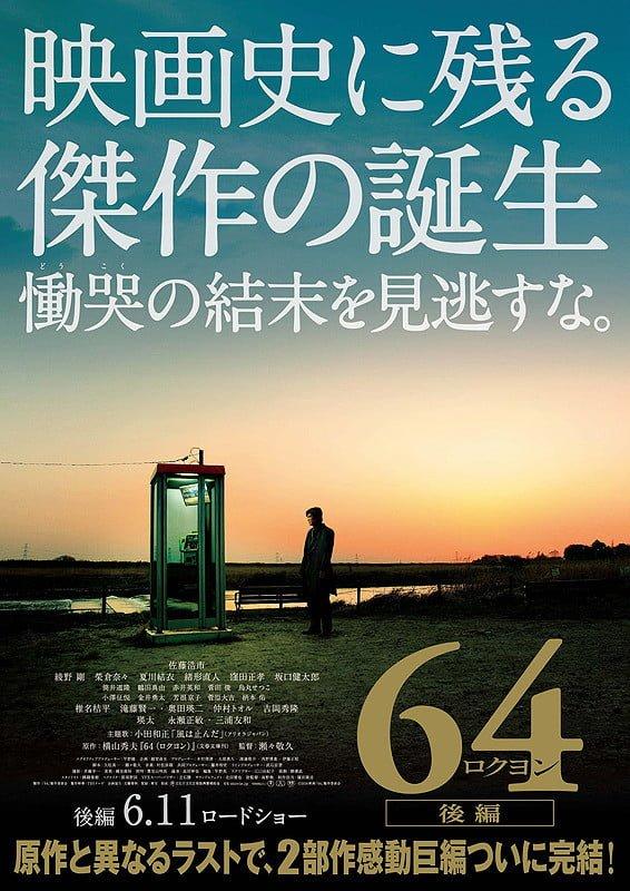 映画「64」