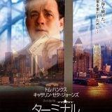 トム・ハンクスのコミカルな名演!実話を元にした映画「ターミナル」