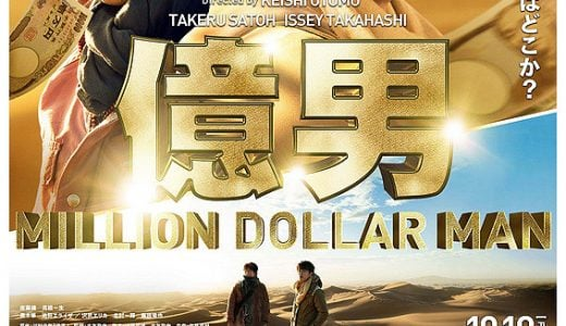 お金について考えるきっかけに?億男のみどころとあらすじを紹介!