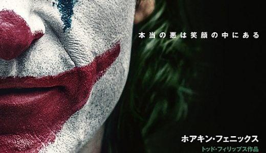 衝撃の問題作がついに公開!映画『ジョーカー』(ネタバレ注意!)