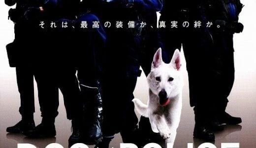 市原隼人主演 犬好きなら必見!DOG POLICE純白の絆 配信先は?