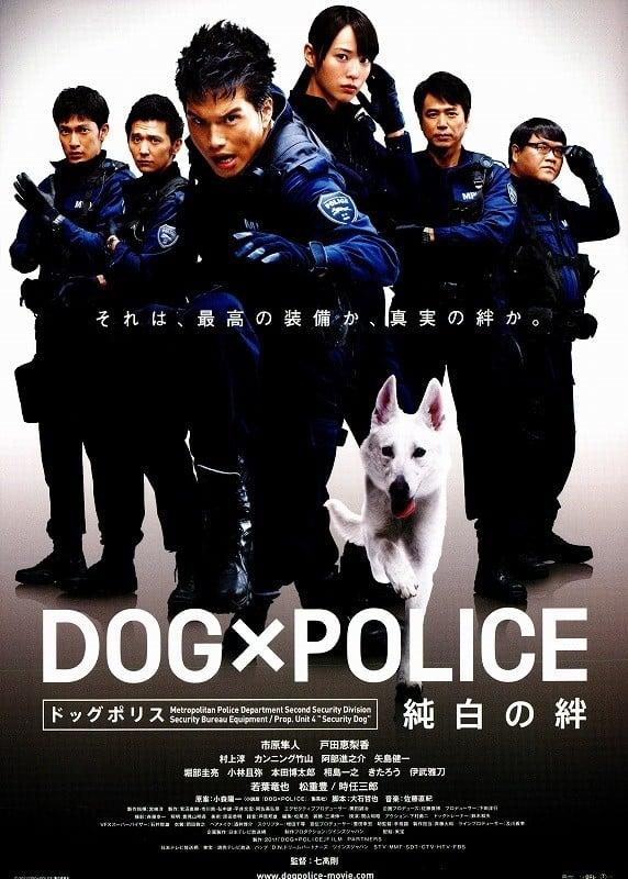 DOG×POLICE純白の絆
