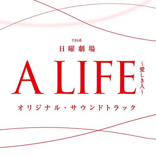 A LIFE~愛しき人へ