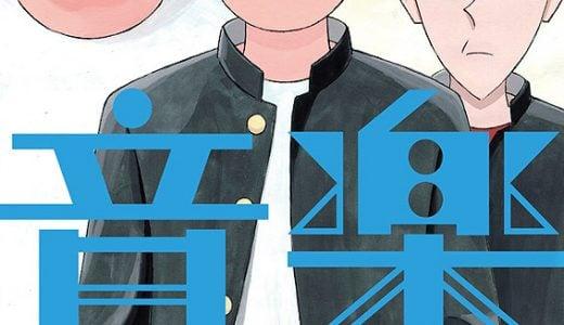 大橋裕之原作「音楽と漫画」をアニメーション映画に!映画『音楽』はなかなかスゴイ!