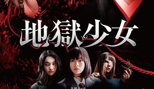 あの伝説のアニメ『地獄少女』がついに映画化!監督はホラー映画の名手・白石晃士!