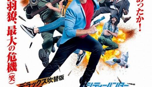 情報解禁!『シティーハンター THE MOVIE 史上最香のミッション』がついに日本上陸!