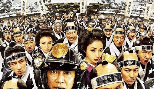 映画『決算!忠臣蔵』討ち入りにはお金がかかる!?忠臣蔵エンタテインメント誕生!