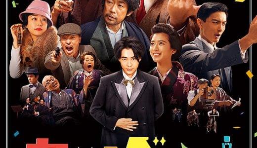映画『カツベン!』活動弁士の物語が映画に!?周防正行監督5年振りの最新作!