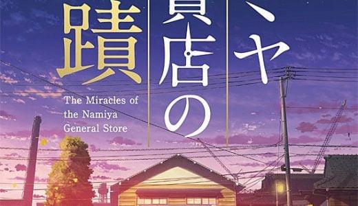 泣けると話題の映画「ナミヤ雑貨店の奇蹟」時系列や感想!