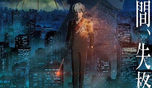 映画『HUMAN LOST 人間失格』太宰治の名作がSF長編アニメーションとして覚醒!