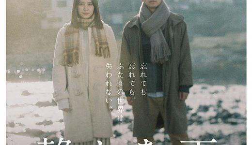 静かな雨が公開間近!東京フィルメックスで観客賞も受賞した映画のみどころは?