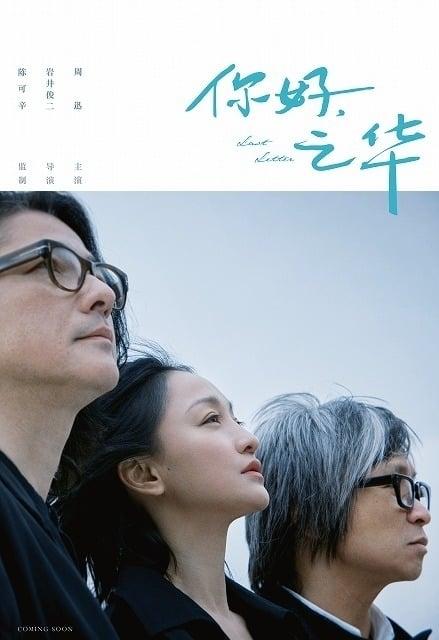 中国版「ラストレター」ポスター