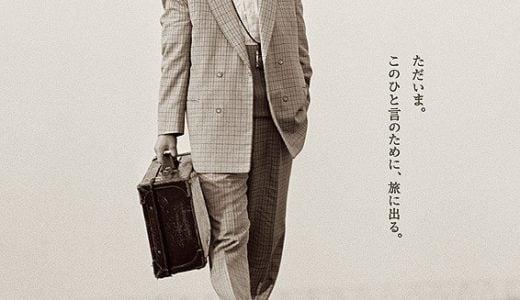 みんな待ち望んだ昭和の名作が帰ってきた!映画『男はつらいよ50お帰り 寅さん』