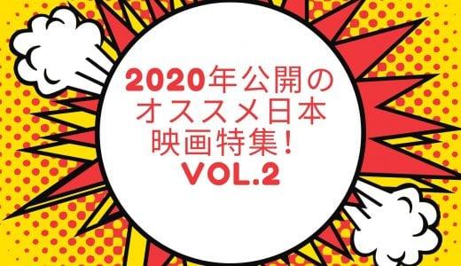 2020年最新作情報!オススメ日本映画特集!vol.2