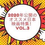 2020年公開のオススメ日本映画特集!vol.3