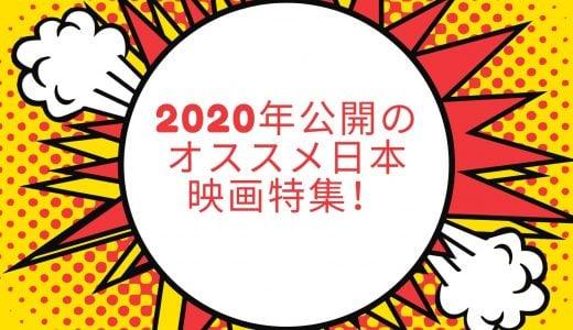 2020年公開のオススメ日本映画特集!