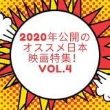 2020年公開のオススメ日本映画特集!vol.4