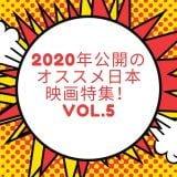 2020年公開のオススメ日本映画特集!vol.5