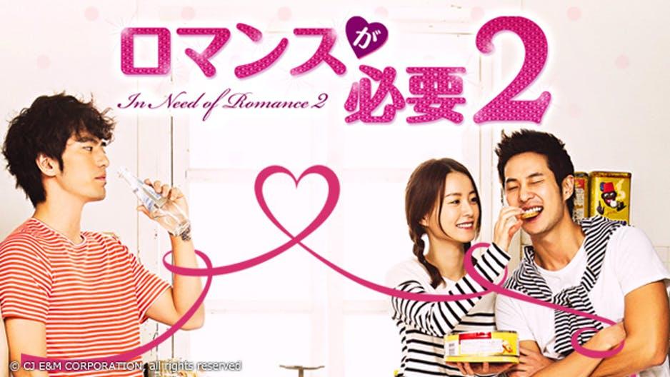 ロマンスが必要22