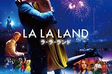 【ミュージカル映画】2017年オスカー6冠のLa La Landの魅力!