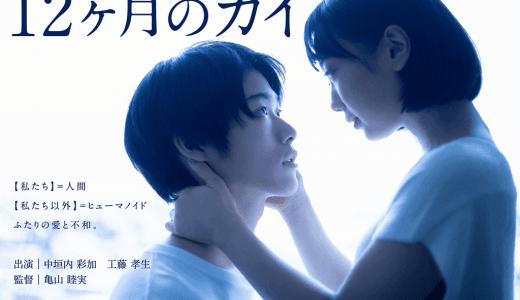 中垣内彩加×工藤孝生×亀山睦実監督|映画『12ヶ月のカイ』制作支援プロジェクト