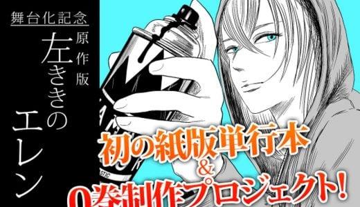 【舞台化記念】原作版『左ききのエレン』初の紙版単行本&「0巻」制作プロジェクト!