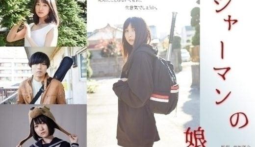 【監督:井坂優介】誰も見たことのない新しい心霊映画『シャーマンの娘』