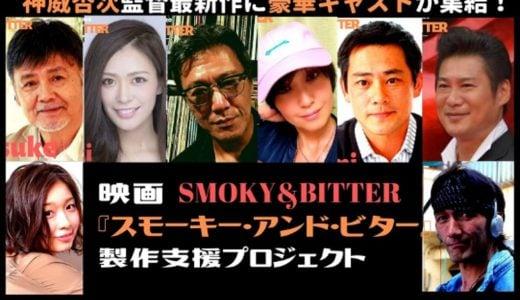 映画『スモーキー・アンド・ビター』(監督:神威杏次)製作支援プロジェクト